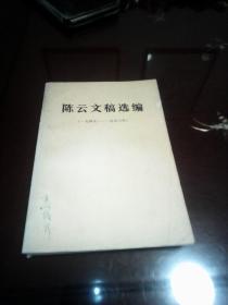 陈云文稿选编(1949-1956)