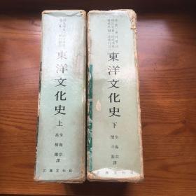 东洋文化史(上下精装函套)韩文版