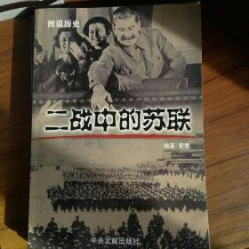 图说历史《二战中的德国》《二战中的美国》2本合售
