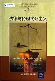 """法律与伦理实证主义/法学译丛·法治诚信系列;""""十二五""""国家重点图书出版规划"""