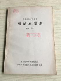 SFKFYD·5·1963年出版·中国科学民族研究所吉林少数民族社会历史调查组编·《少数民族史志丛书——朝鲜族简志》(初稿)