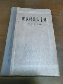 皮肤科临床手册·硬精装