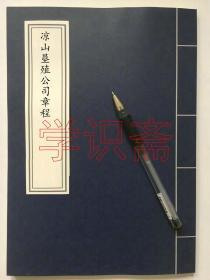 凉山垦殖公司章程-赵价于(复印本)