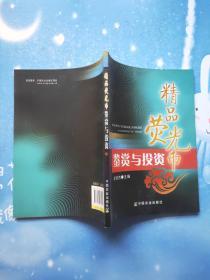 精品荧光币鉴赏与投资【2012年一版一印】