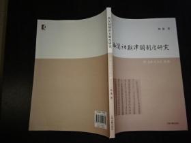 《西汉初期津关制度研究》(库存书)