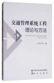 交通管理系统工程理论与方法