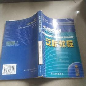 大学英语泛听教程(第四册)