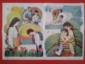 教学挂图 小学生日常行为规范教学图片(尊师爱友) 丁荣魁 画