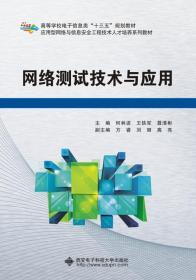 正版二手正版网络测试技术与应用西安电子科技大学出版社9787560650241何有笔记