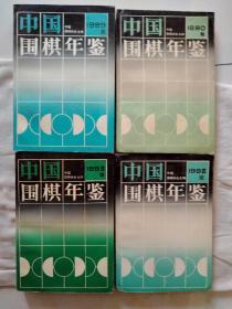 中国围棋年鉴 1989.1990.1992.1993   (4本合售)