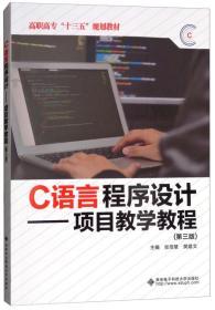 正版】C语言设计--项目教学教程