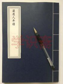 梁质人年谱-中国史学丛书-汤中(复印本)