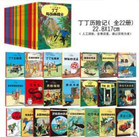 正版丁丁历险记全套22册丁丁在刚果漫画书小学生6-9-12岁儿童绘本动画片连环画卡通故事课外书儿童文学丁丁在西藏月球探险