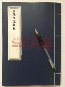 粮秣经理教程-军需学校(复印本)