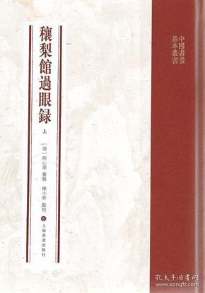 穰梨馆过眼录(全二册):中国书画基本丛书