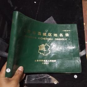 北京市西城区地名录1982