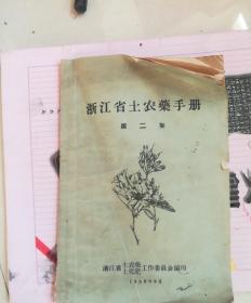 浙江省土农药手册第二集【1药1 图/58年老版】z