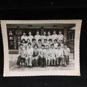 黑白老照得:四川广播电视大学 工商行政教学楼前合影 再相会  1986年报