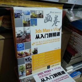 画卷-3ds Max+VRay从入门到精通