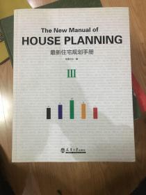 景观规划系列6:最新住宅规划手册(3)