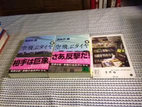 日文原版  空飞ぶタイヤ 上下全二册 (讲谈社文库) 池井戸 润 (著)