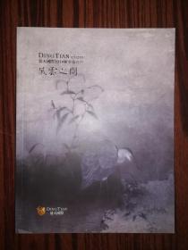风云之间 鼎天2014秋季拍卖会