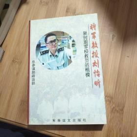 将军教授刘怡昕-新时期军事教育的楷模