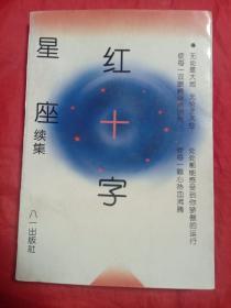 红十字 星座(续集)