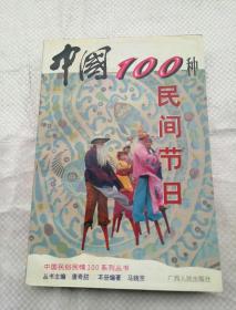 中国100种民间节日