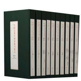 中国近现代美术期刊集成 第一辑:(全十册)(精装)