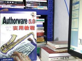 Authorware 5.0实用教程