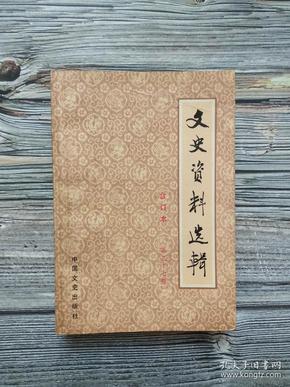 文史资料选辑:合订本:1-136辑
