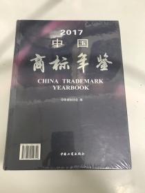 2017 中国商标年鉴【未拆封】