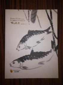 百年藏珍近现代书画 鼎天国际2014春季拍卖会