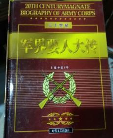 20世纪军界要人大传十册一套