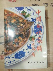 中国风味菜肴:北京百店千款菜