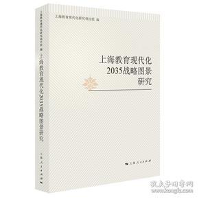 上海教育现代化2035战略图景研究