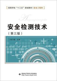 安全检测技术(第三版)