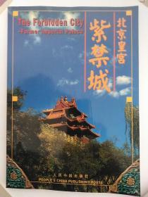 北京皇宫:紫禁城:中英文本