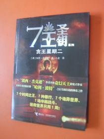 7王圣钥贪王星期二(馆藏)
