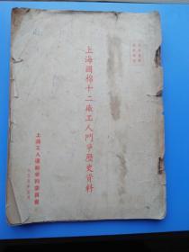上海国棉十二厂工人斗争历史资料(繁体字竖排)