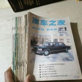 汽车之友 双月刊(1989-1993年共21册不重复)(1993.1-6)、(1992.1-6)、(1991.1 4 5 6)、(1990.1 3)(1989.2 3 4)