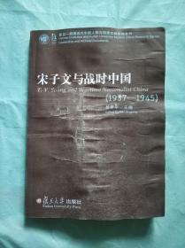 宋子文与战时中国:1937—1945