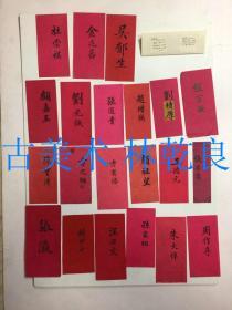 ◆◆◆印迷林乾良旧藏---清代\民 名刺 (5)吴郁生 21张