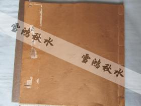 李文忠公尺牍一册——开本宏阔厚重——手书石印——堪称古籍珍本——如图好品·