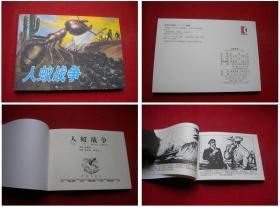 《人蚁之战》,50开黄云松绘,学林2009.4出版,5770号,连环画