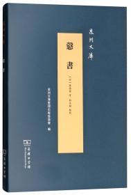 悫书/泉州文库