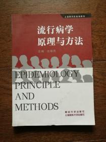 流行病学原理与方法(书内有一页有粘补)