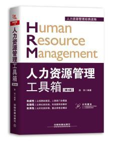 人力资源管理工具箱