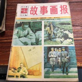 故事画报1984.2